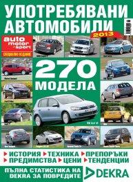 Употребявани автомобили 2013