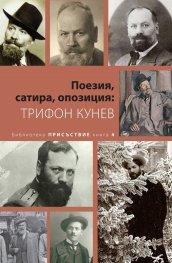 Поезия, сатира, опозиция: Трифон Кунев