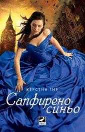 Сапфиреносиньо Кн.2 от трилогията Скъпоценни камъни