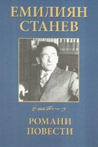 Емилиян Станев Избрани произведения в четири тома Т.2: Романи. Повести