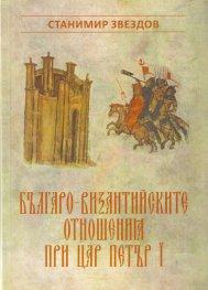 Българо-византийските отношения при цар Петър I