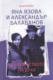 Яна Язова и Александър Балабанов. Двуединството на духа