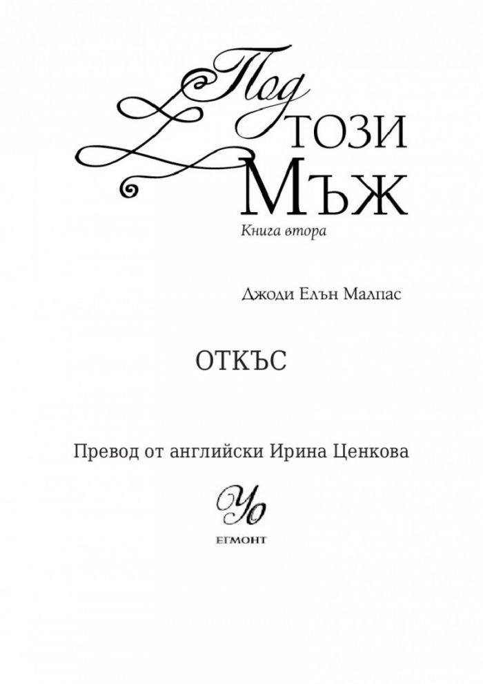 Под този мъж: книга 2