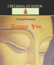 Буда Ум