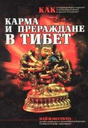 Карма и прераждане в Тибет