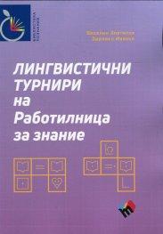 Лингвистични турнири на Работилница за знание