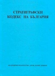 Стратиграфски кодекс на България`