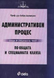 Административен процес по общата и специалната клауза