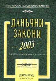 Данъчни закони 2003