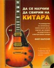Да се научим да свирим на китара. Ръководство за начинаещи + CD