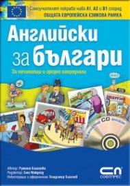 Английски зa българи 2. Граматика