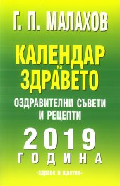 Календар на здравето 2019. Оздравителни съвети и рецепти