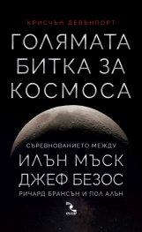 Голямата битка за Космоса.  Съревнованието между Илън Мъск, Джеф Безос, Ричард Брансън и Пол Алън
