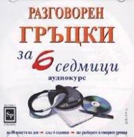 Разговорен гръцки за 6 седмици CD