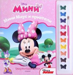 Истории с четка и боички: Мини - Мини Маус и приятели
