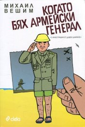 Когато бях армейски генерал