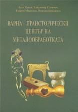 Варна - праисторически център на металообработката
