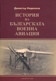 История на българската военна авиация/ твърда корица