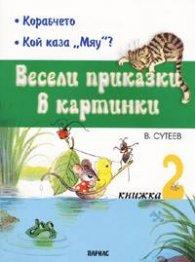 """Весели приказки в картинки Кн.2: Корабчето, Кой каза """"Мяу"""" ?"""