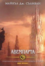 """Авемпарта. Втора книга от поредицата """"Откровенията на Ририя"""""""