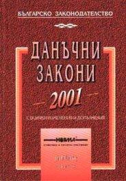 Данъчни закони 2001