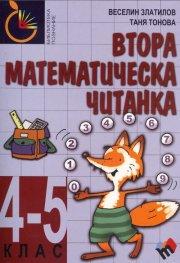Втора математическа читанка/ 4-5 клас