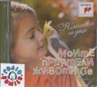 Моите приятели животните/ Класика за деца CD