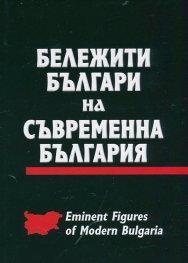Бележити българи на съвременна България Т.2