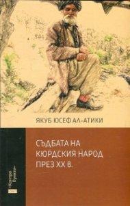 Съдбата на кюрдския народ през ХХ в.