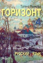 Горизонт 4: Русский язык для четвертого года обучения