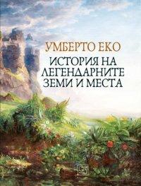 История на легендарните земи и места