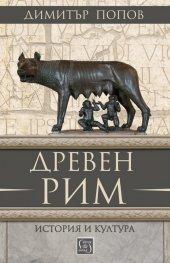 Древен Рим. История и култура (трето преработено и допълнено издание)