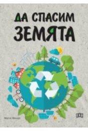 Да спасим земята