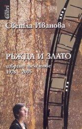 Ръжда и злато. Избрани текстове 1978-2005 г.