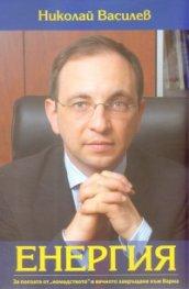 """Енергия: За ползата от """"номадството"""" и вечното завръщане към Варна"""