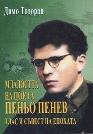 Младостта на поета Пеньо Пенев - глас и съвест на епохата
