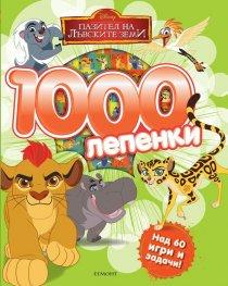 Пазител на лъвските земи (1000 лепенки)