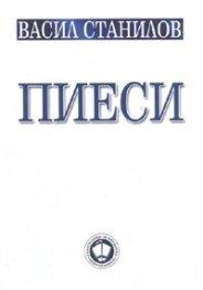 Пиеси. Васил Станилов