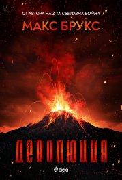 Деволюция: Свидетелски разказ за клането на Голямата стъпка при Маунт Рейниър