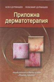 Приложна дерматотерапия