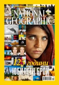 National Geographic 10/2013