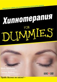 Хипнотерапия for Dummies