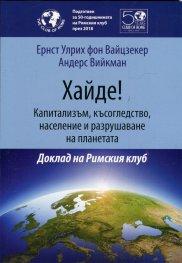 Хайде! Капитализъм, късогледство, население и разрушаване на планетата. Доклад на Римския клуб