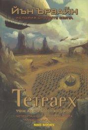 """Тетрарх Т.2: Обединението Четвърта книга от поредицата """"Кладенецът на ехото"""""""