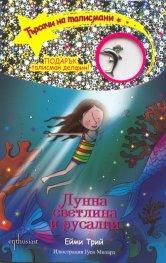 Търсачи на талисмани Кн.10: Лунна светлина и русалки