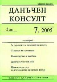 Данъчен консулт; Бр.7/2005