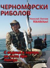 Черноморски риболов
