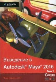 Въведение в Autodesk Maya 2016 Т.1