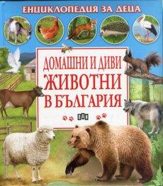 Домашни и диви животни в България. Енциклопедия за деца
