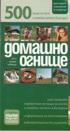 Домашно огнище: 500 къщи за гости и семейни хотели в България/ 2012